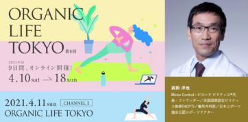 [オーガニックライフTOKYOオンライン] 2021/4/11(日)9:00-10:00、朝一にて!代表・武田淳也医師が今年も登壇いたします!
