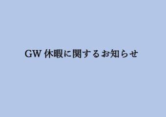 【福岡】GW休暇に関するお知らせ