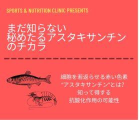 【福岡】7月31日(土)栄養講話第三回を開催します!~アスタキサンチンのチカラ~