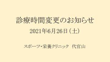 【代官山】6/26(土)診療時間変更のお知らせ