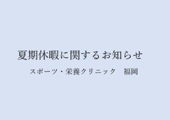 【福岡】夏季休暇に関するお知らせ