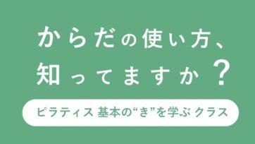 [福岡]第66期カラダ取説🄬受付中!ピラティスの基本を学ぶコース。2021.9.3~毎週金曜14時00分スタート!カラダの使い方=ピラティスを学びたい方のための入門編