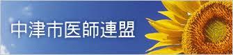 【講演会のご案内】2021年9月9日(木)中津市医師会学術講演会に武田Dr.と徳島大学教授 西良Dr.が特別講演者として登壇します。