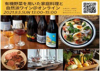 【オンライン開催】9月5日(日)食×栄養×ワインのワークショップを開催します!