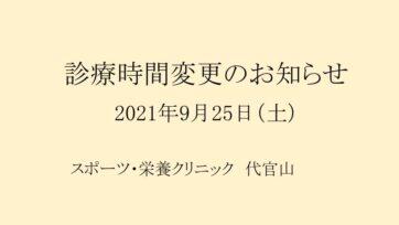 【代官山】9/25(土)診療時間変更のお知らせ