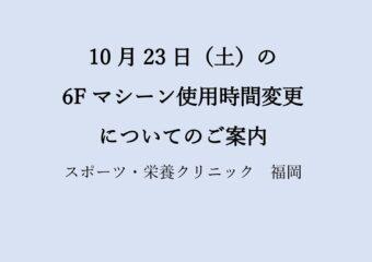 【福岡】10月23日(土)の6Fマシーン使用時間変更のご案内