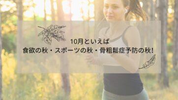 【福岡】10月といえば、『食欲の秋・スポーツの秋・骨粗しょう症予防の秋』!!