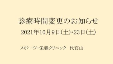 【代官山】診療時間変更のお知らせ